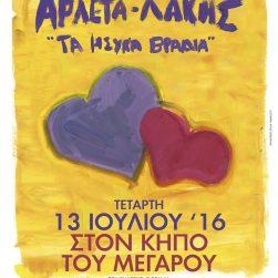 Αρλέτα-Λάκης ΚΗΠΟΣ ΤΟΥ ΜΕΓΑΡΟΥ 13.7.16