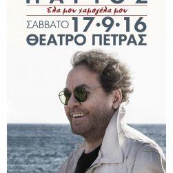 Γιάννης Πάριος ΘΕΑΤΡΟ ΠΕΤΡΑΣ 17.9.16