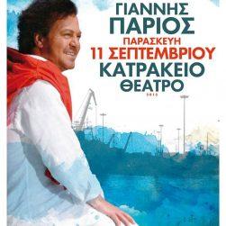 Γιάννης Πάριος ΚΑΤΡΑΚΕΙΟ ΘΕΑΤΡΟ 11.9.15
