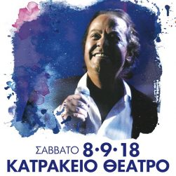 Γιάννης Πάριος - Σάββατο 8 Σεπτεμβρίου στο Κατράκειο Θέατρο Νίκαιας #parios #yiannisparios #live #concert #katrakio