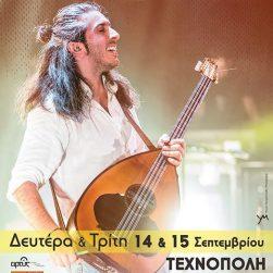Γιάννης Χαρούλης ΤΕΧΝΟΠΟΛΗ 14 & 15 .9.15