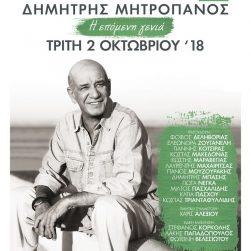 Δημήτρης Μητροπάνος  Η επόμενη γενιά   Τρίτη 2 Οκτωβρίου στο Ηρώδειο #live #concert #herodeon #dimitrismitropanos #menta #minosemi #greekmusic #music
