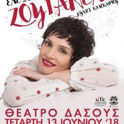 Ελεωνόρα Ζουγανέλη «Νύχτες Καλοκαιριού» 13 6 στο Θέατρο Δάσους #eleonorazouganeli #live #concert #thessaloniki