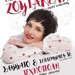Ελεωνόρα Ζουγανέλη LIVE στην Τεχνόπολη - Σάββατο 8 Σεπτεμβρίου #eleonorazouganeli #live #minosemi #texnopoli