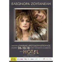 Η Ελεωνόρα Ζουγανέλη στο Hotel Ερμού - Από 26 10 και κάθε Παρασκεύη & Σάββατο #live #eleonorazouganeli #music #greekmusic #minosemi
