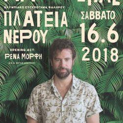 Κωστής Μαραβέγιας LIVE στην Πλατεία Νερού το Σάββατο 16 Ιουνίου - Opening Act   #Live #Maraveyas #RenaMorfi #PlatiaNerou #music #concert #greekmusic