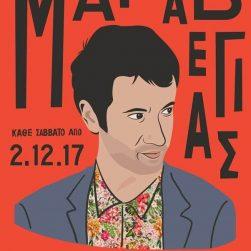 Μαραβέγιας Anodos Live Stage 2.12.17