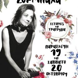 Μαργαρίτα Ζορμπαλά «Ιστορίες & Τραγούδια»   19 & 20 Οκτωβρίου στον Φιλολογικό Σύλλογο Παρνασσός #live #minosemi #margaritazorbala