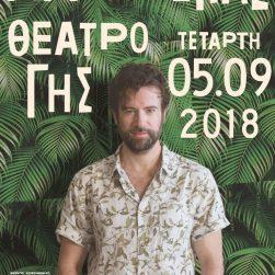 Ο Κωστής Μαραβέγιας LIVE στη Θεσσαλονίκη στις 5 Σεπτεμβρίου   #live #maraveyas #concert #thessaloniki #minosemi #music #greekmusic