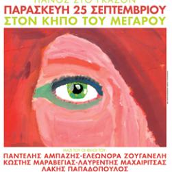Πάνος Μουζουράκης ΚΗΠΟΣ ΤΟΥ ΜΕΓΑΡΟΥ 25.9.15