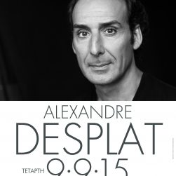 Alexandre Desplat ΩΔΕΙΟ ΗΡΩΔΟΥ ΑΤΤΙΚΟΥ 9.9.15