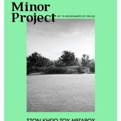 Minor Project «Απ' τη Φολέγανδρο ως την Κω» • 9 Ιουλίου #live #minorproject #athensconcerthall #garden #music #greekmusic #minosemi