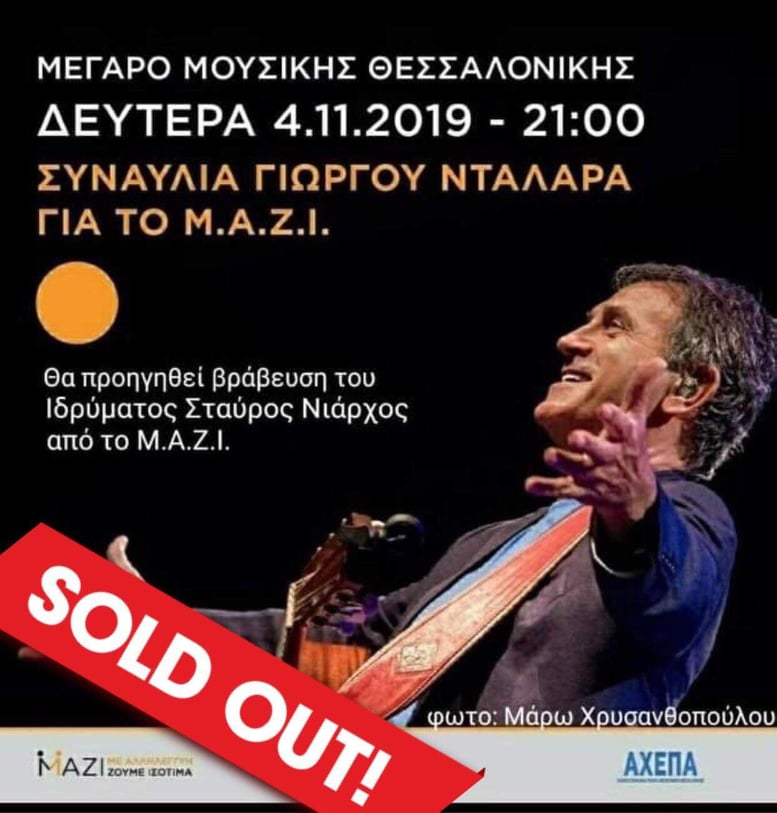 Sold Out Dalaras Thessaloniki