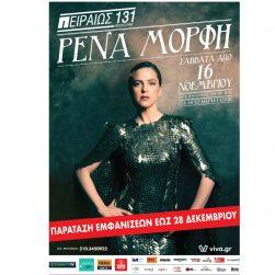 Rena Morfi Piraeus 131