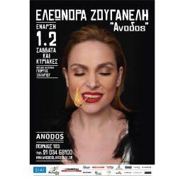 eleonora zouganeli anodos live stage 2020