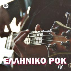 Ελληνικό Ροκ cover